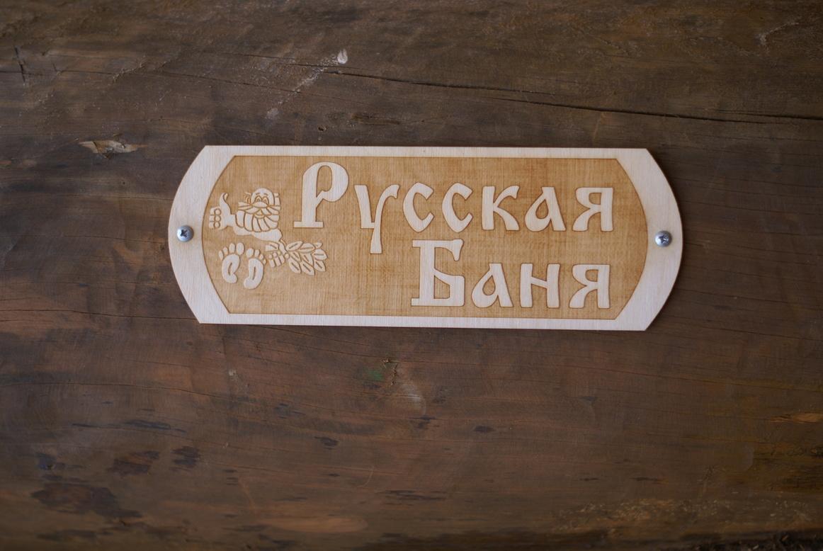 Баня_Фото7
